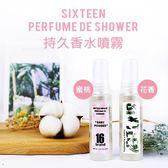 韓國 16 Brand 持久香水噴霧 30ml【櫻桃飾品】【29978】