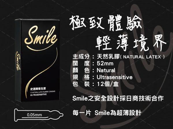 《蘇菲雅情趣用品》Smile史邁爾.極爽超薄型保險套(12片裝) 金裝衛生套