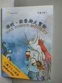 【書寶二手書T9/兒童文學_JPN】傑利.亞當斯大冒險_Nathan Kou