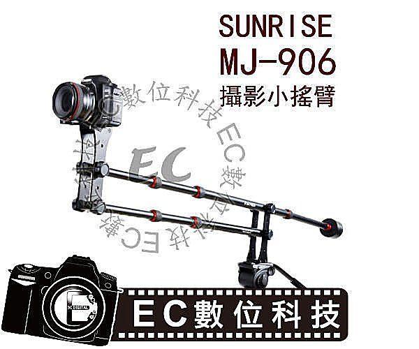 【EC數位】SUNRISE MJ906 相機 MINI小搖臂 搖臂 攝影搖臂 MV 婚禮 錄影 微電影