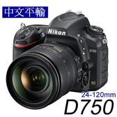 Nikon D750+24-120mm 雙鏡組*(中文平輸)-