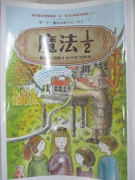【書寶二手書T5/翻譯小說_BEG】魔法二分之一_愛德華‧伊格