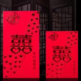 結婚紅包創意個性大小利是封福賀大吉大利紅包袋通用迷你婚禮回禮春季新品