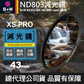 【B+W減光鏡】43mm ND803 XS-Pro MRC Nano 高硬度奈米鍍膜 ND8 減3格 捷新公司貨