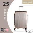 GREEN WORKS 行李箱 25吋 可擴充容量 多段式拉桿設計 旅行箱 任選 DRE2021 得意時袋
