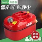 油桶5L10l20升柴油壺車載鐵加油箱汽車機車存儲備用  【全館免運】