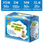 狗狗尿片 狗狗用品加厚寵物尿墊尿布泰迪尿不濕吸水墊除臭尿片