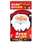 繽紛聖誕場景貼紙書(BX10002)【貼紙書】