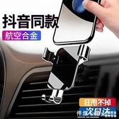 車載手機架汽車用支架導航車上支撐吸盤式出風口車用固定無線充電 怦然新品