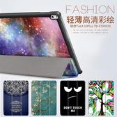 彩繪三折 聯想 TB-X704N/F  平板皮套 卡斯特 保護套  Lenovo Tab4 10 Plus 平板殼 支架 平板套