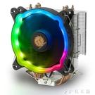 電腦CPU散熱器AMD風扇I5/i3臺式機1155針1151靜音1150RGB 伊鞋本鋪