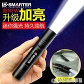 手電筒強光可充電超亮多功能迷你小家用戶外防水遠射5000特種兵LE 樂事生活館