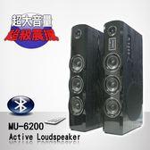 【宇晨MUSONIC】多媒體卡拉OK藍芽喇叭MU-6200(內置擴大機多媒體卡拉OK藍芽喇叭)