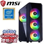 【南紡購物中心】微星系列【時空攔截】G6400雙核 文書電腦(16G/240G SSD/2T)