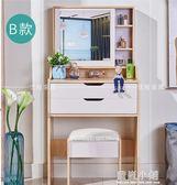 梳妝台臥室多功能現代簡約化妝桌鏡子移動收納盒小戶型化妝柜網紅igo 藍嵐