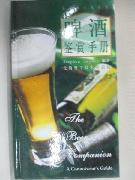 【書寶二手書T3/餐飲_CV6】Beer Appreciation Manual (appreciation and taste Series)_MEI Stephen Snyder BIAN