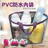媽媽包 分隔袋 收納袋【EC0004】DL獨家 媽媽包 防水內袋 萬用收納 寶寶尿布 奶瓶 水杯 收納袋