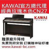 2018KAWAI CN27 經典玫瑰木色河合數位鋼琴/電鋼琴/原廠直營展示批售中心