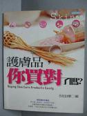 【書寶二手書T8/美容_OKJ】護膚品,你買對了嗎?_倪佳嬋