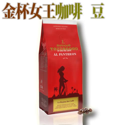 金杯女王咖啡豆250G 義大利 羅馬三大老咖啡(鹿角 老希臘 金杯)