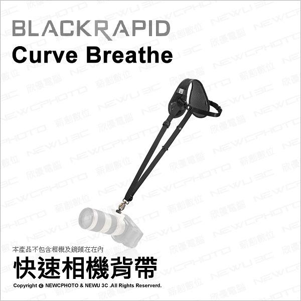 BlackRapid BT系列 Curve 快速相機背帶 相機背帶 快速背帶 搶拍 【可刷卡】薪創