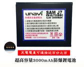 【超高容量3000mAh防爆電池】SAMSUNG三星 J7 J7008 J700F EB-BJ700BBC 原電製程