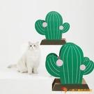 仙人掌貓抓板貓窩耐磨瓦楞紙貓玩具保護磨爪【小獅子】