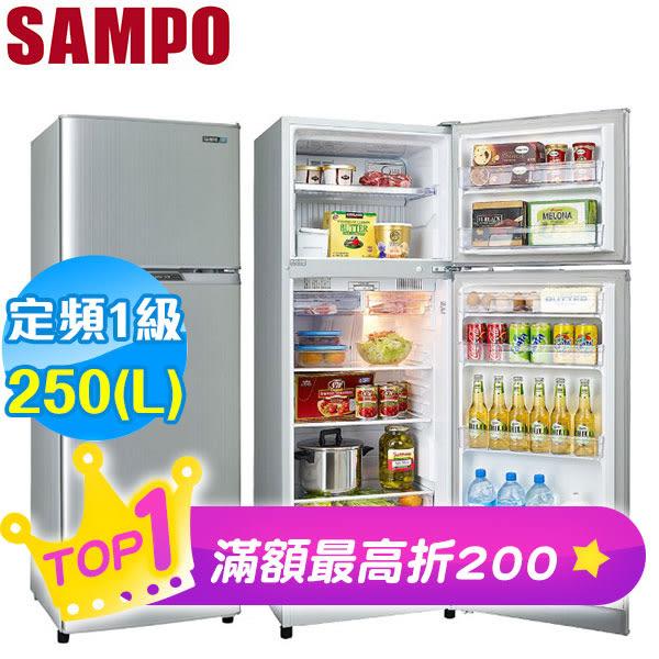 0利率/免運費? SAMPO聲寶250L 雙門冰箱 SR-L25G (S2/W2)一級省電 台灣製造【南霸天電器百貨】