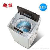 洗衣機全自動8kg家用波輪大容量宿舍迷你小型洗脫一體天鵝絨 YTL LannaS