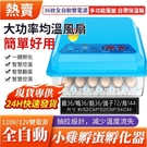 【現貨】110V孵化機 自動控溫可變容量全自動智能家用型小雞孵化器雞苗孵化箱