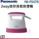 【新莊信源】Panasonic 國際牌 2way迷你蒸氣掛燙機 NI-FS470