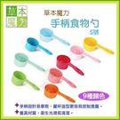 *WANG* 草本魔力《手柄食物勺》九種顏色可選 寵物適用