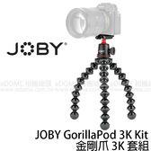 JOBY 金剛爪 3K 套組 GorillaPod 3K Kit (6期0利率 免運 台閔公司貨) 章魚腳架 (JB51) JB01507 承載 3 公斤 3kg