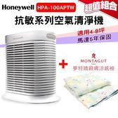 11/13-11/16  『加碼送夢特嬌涼感被1條』  Honeywell 抗敏系列空氣清淨機 HPA-100APTW