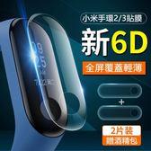 兩片裝 小米手環 2代 3代 水凝膜 非滿版 6D軟膜 保護膜 高清 防刮 保護膜 螢幕保護貼 手錶膜