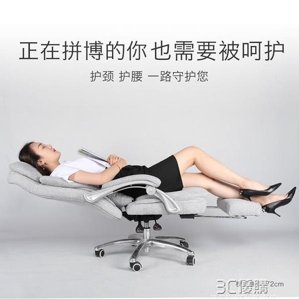 美優美 辦公椅可躺家用電腦椅布藝老板椅子可平躺午休座椅書房椅 3CHM