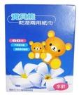 金時代書香咖啡 寶貝熊 Baby bear 乾濕兩用紙巾 60抽