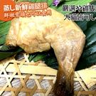 【培菓平價寵物網】台灣手工純雞 》鮮嫩美味蒸雞腿排85g*1支(骨頭也可以食用)真空包裝