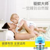 電熱蚊香液無味嬰兒寶寶驅蚊液體水