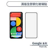 Google Pixel3 XL 滿版全膠鋼化玻璃貼 保護貼 保護膜 鋼化膜 9H鋼化玻璃 螢幕貼 H06X7