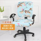 辦公電腦轉椅套罩分體 升降布藝家用彈力加厚 可愛椅子套造物空間