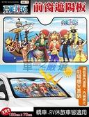 車之嚴選 cars_go 汽車用品【SC-17001】日本 ONE PIECE 航海王/海賊王 前擋遮陽板 隔熱簾 130x70公分