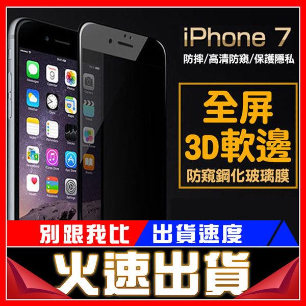 [24hr-快速出貨] iPhone 7/8 plus 3D防窺軟邊全屏鋼化膜 i6s plus鋼化玻璃膜i7/8螢幕貼 i6s 保護貼