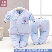 嬰兒套裝 嬰兒保暖內衣套裝 0-3個月加絨寶寶衣服衛生衣秋褲棉質新生兒秋冬季【潮男一線】