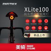 腳踏車尾燈xlite100智能感應剎車usb充電【奈良優品】
