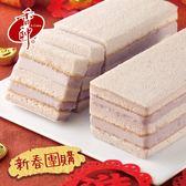 【香帥蛋糕】金豬報喜賀歲組▶精緻小長芋蛋糕400g 六入