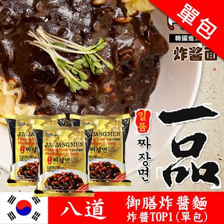韓國炸醬 八道 御膳 炸醬麵 (單包) 正宗一品炸醬麵 Paldo 進口泡麵