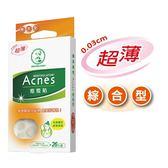 Acnes痘痘貼-綜合型(26入)