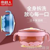 寶寶注水保溫碗兒童餐具套裝吃飯輔食碗防摔防燙嬰兒不銹鋼吸盤碗 1995生活雜貨