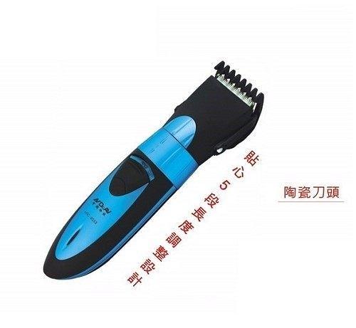 充插兩用全機水洗寵物剪毛器HTC-3033